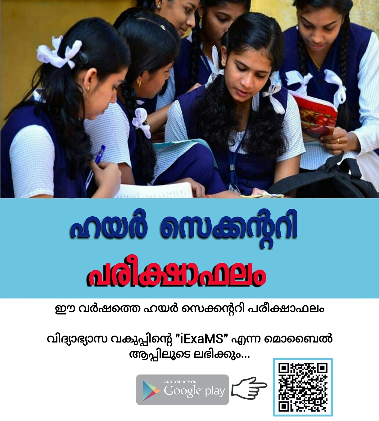 Kerala +1 Result 2018: DHSE Plus One Results Released